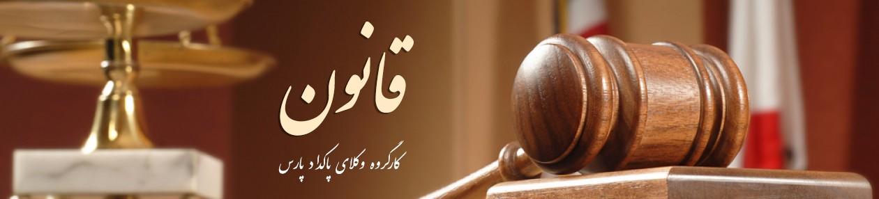 قانون